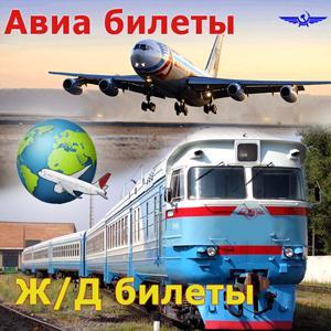 Авиа- и ж/д билеты Красноуфимска