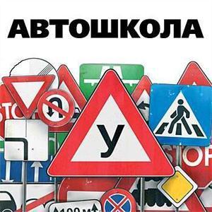 Автошколы Красноуфимска
