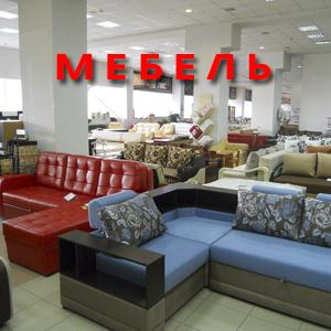 Магазины мебели Красноуфимска