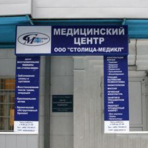 Медицинские центры Красноуфимска