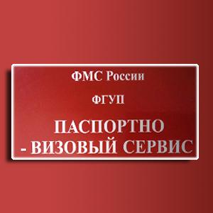 Паспортно-визовые службы Красноуфимска