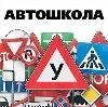Автошколы в Красноуфимске