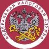 Налоговые инспекции, службы в Красноуфимске