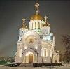 Религиозные учреждения в Красноуфимске