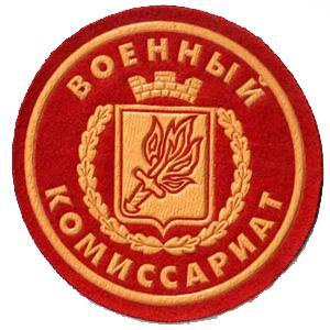 Военкоматы, комиссариаты Красноуфимска